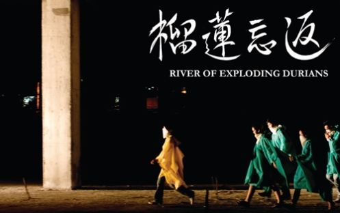 TIFF River of Exploding Durians 2