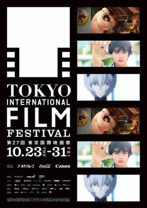 TIFF_Poster