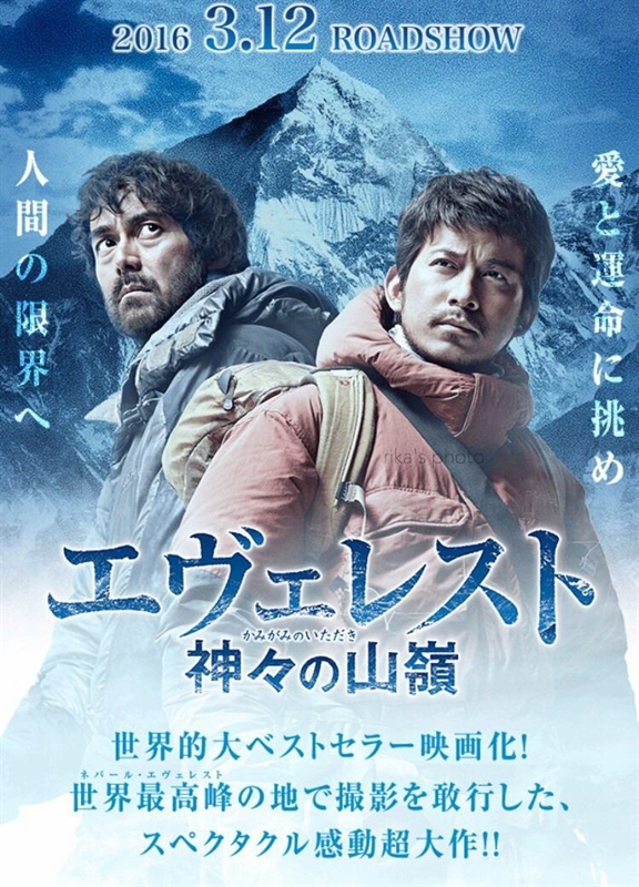 mount everest the summit to the gods Everest: the summit of the gods eng sub: solve the mystery of whether george mallory became the first person to successfully climb mount everest on june 8.