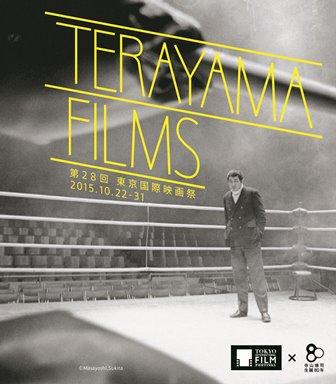 TIFF Terayama Films