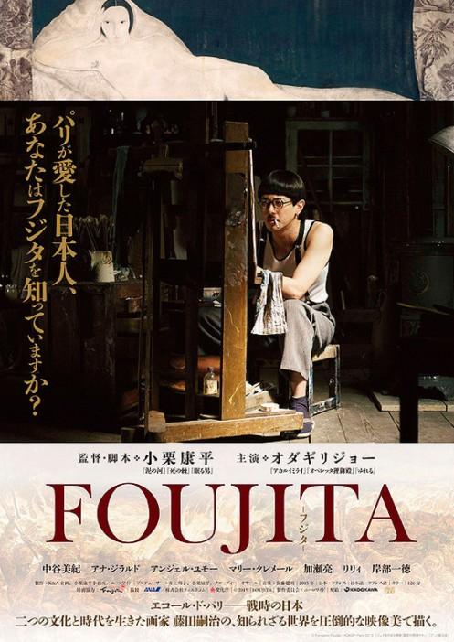 TIFF Foujita Poster